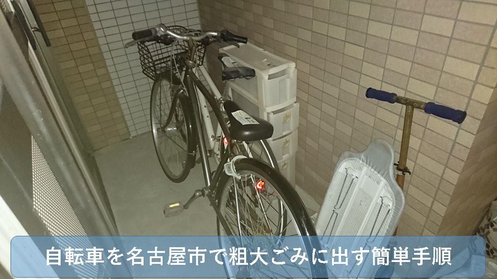 名古屋市粗大ごみ