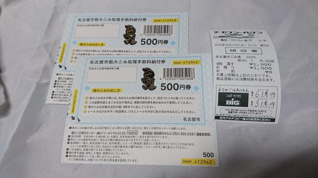 名古屋市粗大ごみ納付券