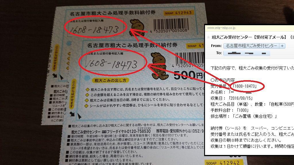 名古屋市粗大ごみ納付券(受付番号)