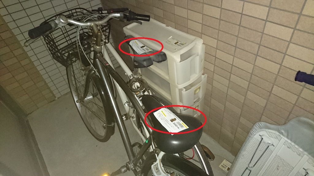 名古屋市粗大ごみ収集