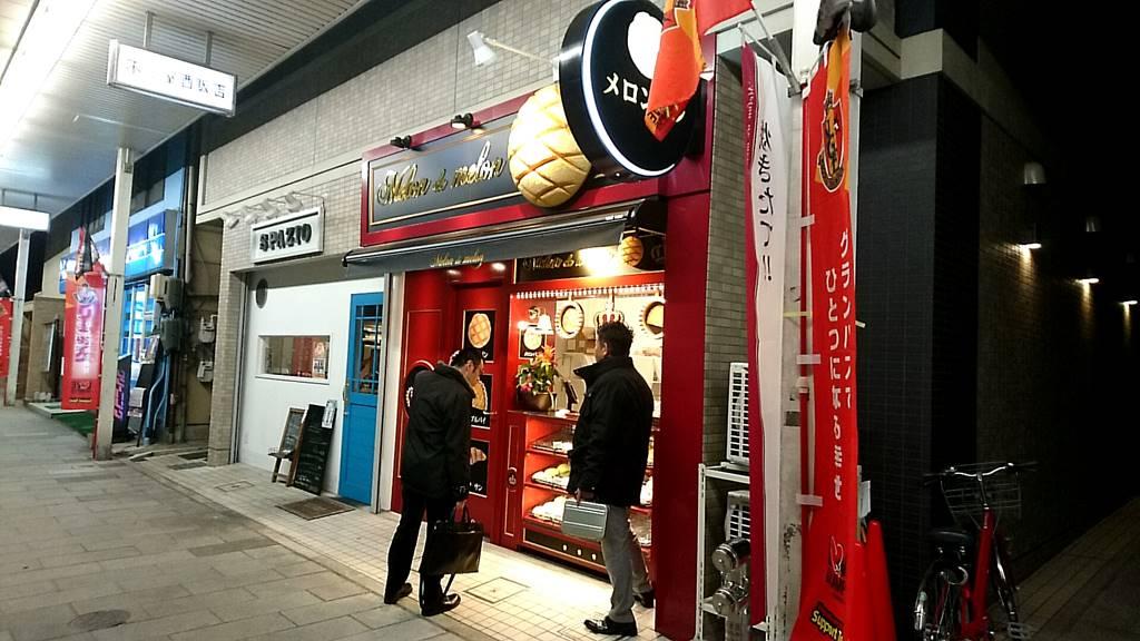 メロンデメロン桜山店